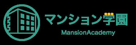 マンション売却の流れや売る時のコツを解説【日本マンション学園】