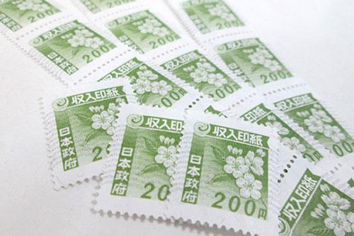 印紙税の画像