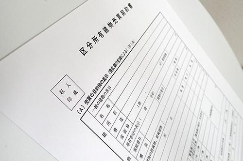 不動産売買契約書の画像
