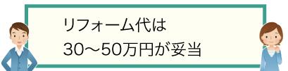 リフォーム代は30〜50万円が妥当