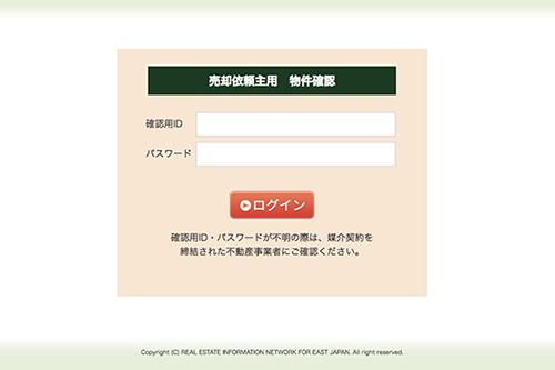 レインズのホームページ