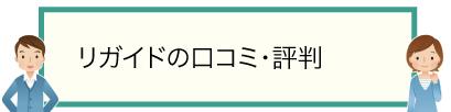 リガイドの口コミ・評判