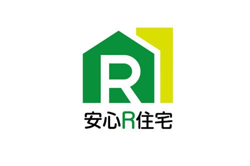 安心R住宅のロゴ