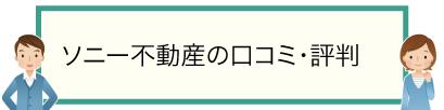 ソニー不動産の口コミ・評判