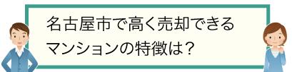 名古屋市で高く売却できるマンションの特徴は?