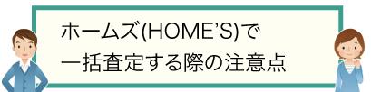 ホームズ(HOME'S)で一括査定するときの注意点
