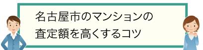 名古屋市のマンションの査定額を高くするコツ