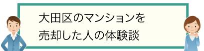 大田区のマンション売却体験談