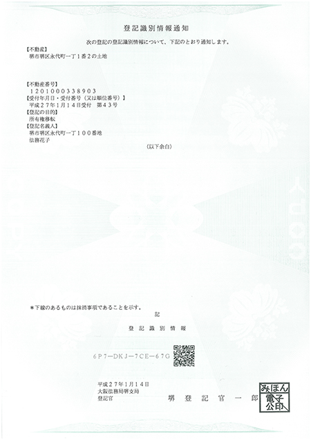 登記義務者の権利に関する登記済証