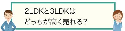 2LDKと3LDKはどっちが高く売れる?