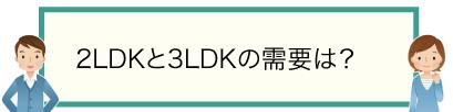 2LDKと3LDKの需要は?