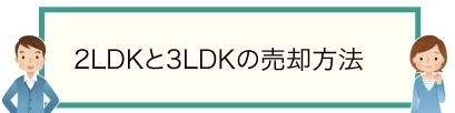 2LDKと3LDKの売却方法