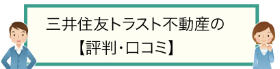 三井住友トラスト不動産の評判・口コミ