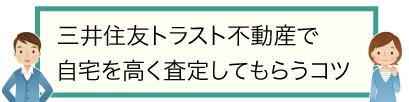 三井住友トラスト不動産で自宅を高く査定してもらうコツ