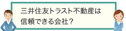 三井住友トラスト不動産は信頼できる会社?