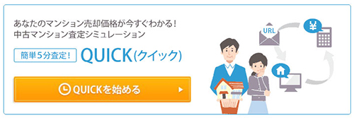 大京穴吹不動産のQUICK(クイック)