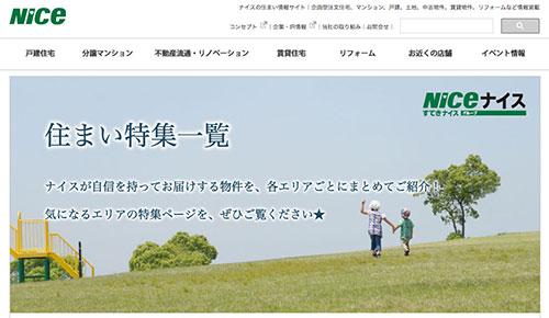 ナイス株式会社の画像
