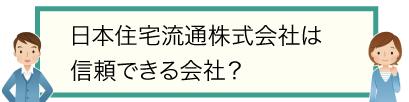 日本住宅流通株式会社は信頼できる会社?