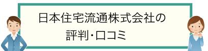 日本住宅流通株式会社の評判・口コミ