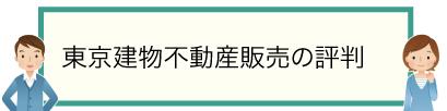 東京建物不動産販売の評判