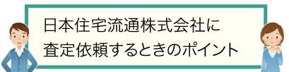 日本住宅流通株式会社に査定依頼するときのポイント