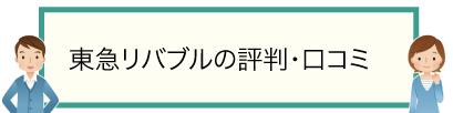 東急リバブルの評判・口コミ