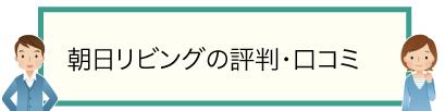 朝日リビングの評判・口コミ
