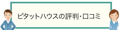 ピタットハウスの評判・口コミ