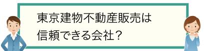 東京建物不動産販売は信頼できる会社?
