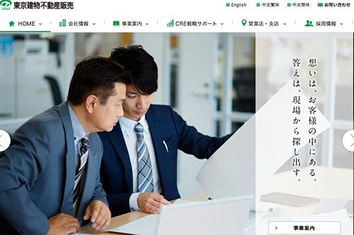 東京建物不動産販売株式会社の画像