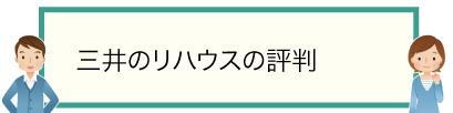 三井のリハウスの評判・口コミ