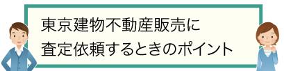 東京建物不動産販売に査定依頼するときのポイント