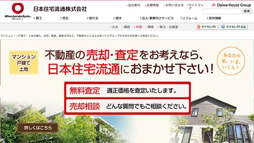 日本住宅流通株式会社の画像