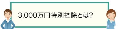 3,000万円特別控除とは?