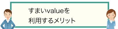 すまいvalueを利用するメリット