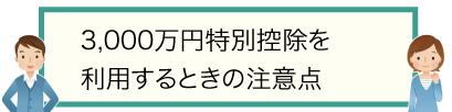 3,000万円特別控除を利用するときの注意点