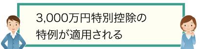 3,000万円特別控除の特例が適用される