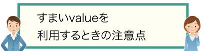 すまいvalueを利用するときの注意点