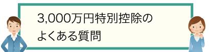 3,000万円特別控除のよくある質問