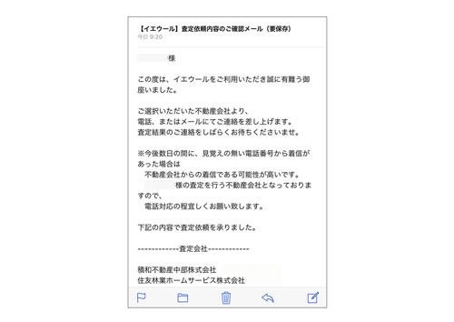 不動産一括査定サイトから送られてきたメール画面