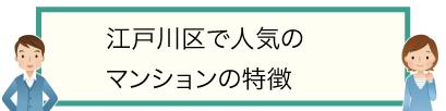 江戸川区で人気のマンションの特徴