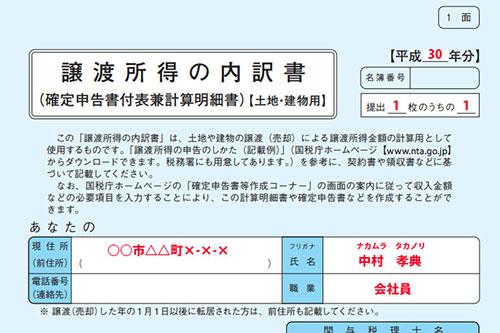 譲渡所得の内訳書の書き方の画像
